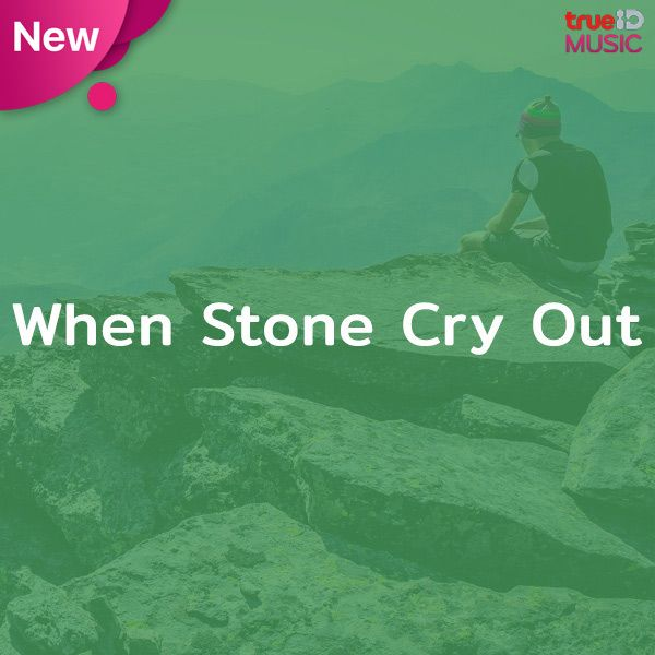 When Stone Cry Out.