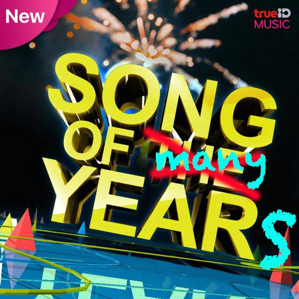 Song of The Many Years